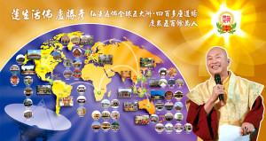 蓮生法王弘法遍佈全球五大洲及四百多座道場度眾五百餘萬人海報