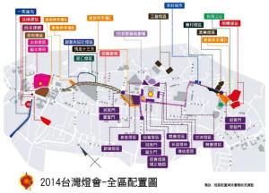 2014台灣燈會全區配置圖