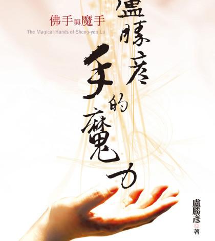 圖為第236冊文集《盧勝彥手的魔力》封面
