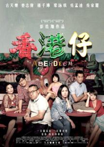 驚悚片《香港仔》5月8日上映