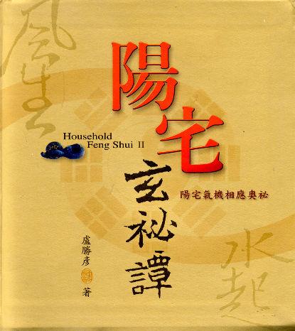 圖為盧師尊文集《陽宅玄祕譚》封面