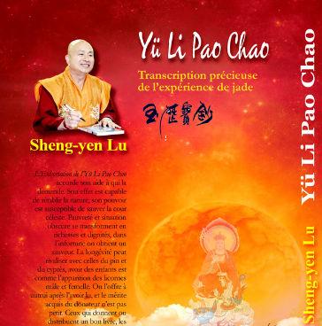 《玉歷寶鈔》法文版出版了!圖為法文版《玉歷寶鈔》《Yü Li Pao Chao》新書封面。p1022-07-12a
