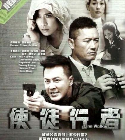 香港無線劇《使徒行者》結局埋伏筆,據傳將拍外傳或續集。p1025-a8-09