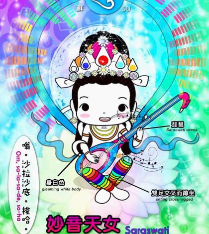 圖為卡通造型妙音天女法相。p1027-07-01
