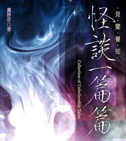 蓮生法王盧勝彥第243冊文集《怪談一篇篇》。p1027-16-02a