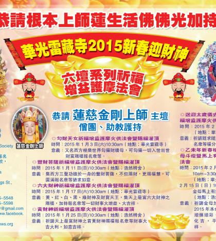 新部落格_華光2015年新春迎財神六壇法會AD