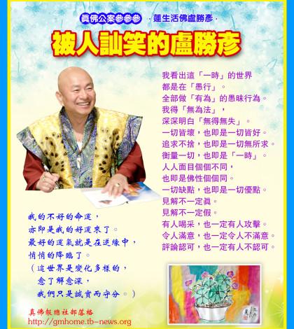 真佛公案參參參:被人訕笑的盧勝彥p1032-09-ad01F42
