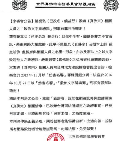 宗委會公告p1033-03-09