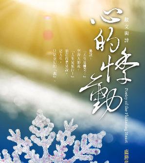 盧師尊第244冊文集《心的悸動》新書封面。p1034-01-07a