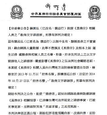 宗委會2014年12月54日頒布新公告。p1034-03-07a