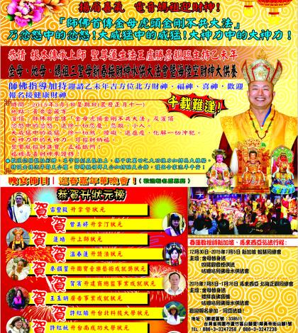 黃帝雷藏寺廣告p1035-07-ad01_r