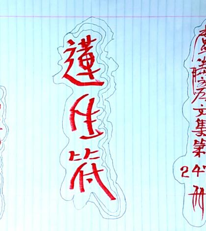 圖為法王作家蓮生聖尊著手寫第247冊新書《蓮生符》手稿封面p1041-12-04