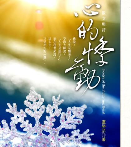 圖為法王作家蓮生活佛盧勝彥第244冊《心的悸動》文集封面p1041-16-01