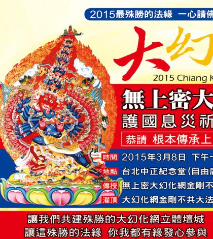 2015最殊勝的法緣 一心請佛住世 大幻化網TBN1044-TAIWAN-P07a