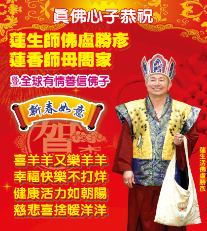 法舟堂等賀年TBN1044-TAIWAN-P08a