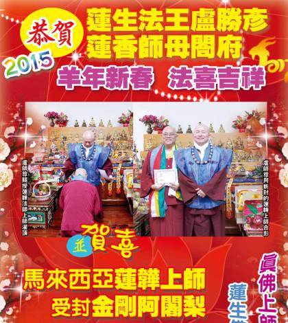 大馬八道場及華光賀蓮韡上師TBN1044-TAIWAN-P09a