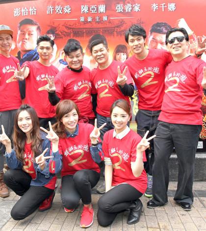 台灣國片「鐵獅玉玲瓏2」除夕上映,日前在台北西門町舉行預售票簽名會,演員黃鐙輝(後左起)、蔡旻佑、許效舜、澎恰恰、張睿家、高捷、豆花妹(前左起)、李千娜、暉倪出席,為電影宣傳。p1044-a6-02