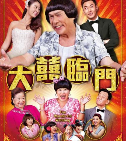 「大囍臨門」 電影海報p1044-a8-11