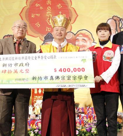 圖為蓮生法王盧師尊代表捐四十萬元善款由貴賓李宏生副市長(左2)代表接受p1053-06-03
