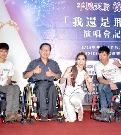 徐懷鈺邀歌迷聽音樂做公益 p1070-a6-01