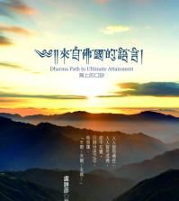 來自佛國的語言p1072-07-01