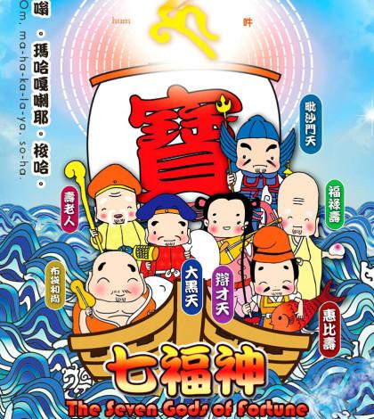 圖為七福神卡通版p1076-16-03