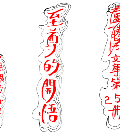 圖為法王作家蓮生活佛盧勝彥第254冊文集《至尊的開悟──無限的祕密力》手寫稿封面p1097-16-04