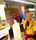 圖為師尊參觀「悅香人文空間」p1102-14-03