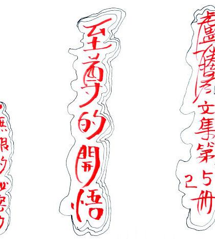 圖為法王作家蓮生活佛盧勝彥第254冊文集《至尊的開悟──無限的祕密力》手寫稿封面p1105-13-03