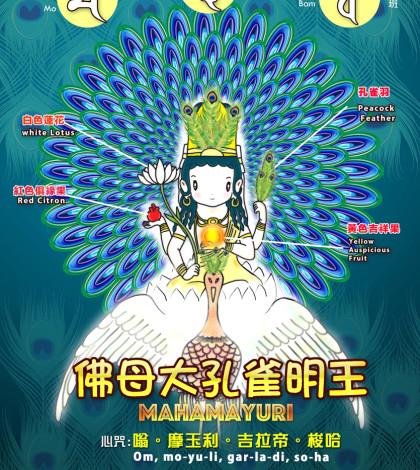 圖為QQ畫卡通造型的佛母大孔雀明王p1105-16-03