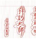 圖為法王作家蓮生活佛盧勝彥第256冊文集《拜訪大師──智者的對話》手寫稿封面p1130-01-05