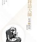 圖為法王作家蓮生活佛盧勝彥第256冊文集《拜訪大師──智者的對話》新書封面p1141-16-01