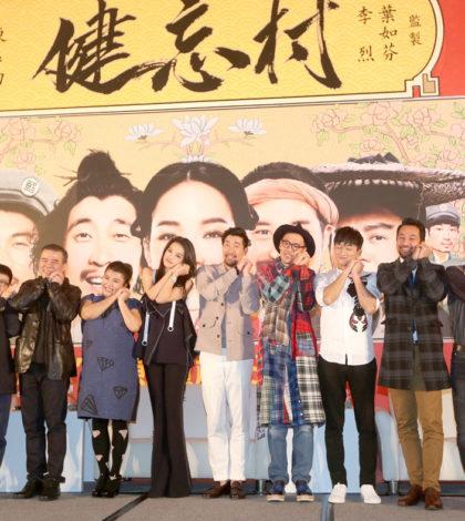《健忘村》導演及主要演員出席發布會p1141-a8-19