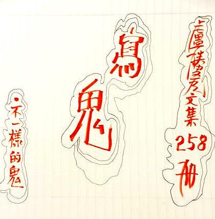 圖為法王作家蓮生活佛盧勝彥第258冊文集《寫鬼──不一樣的鬼》手寫稿封面p1143-06-01