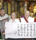 圖為師尊、師母與三重同修會堂主及理事手拿墨寶合影p1146-11-01