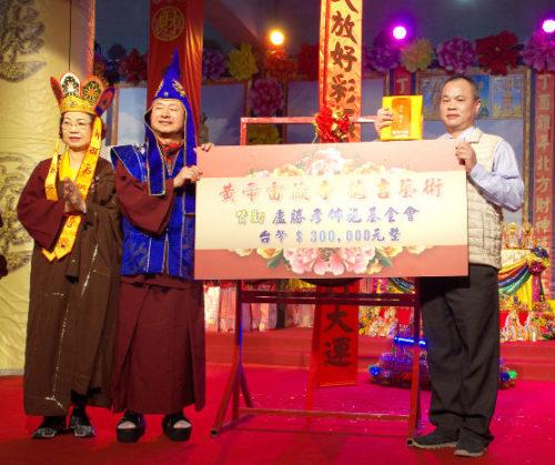 圖為德吉藝術坊捐贈30萬元贊助「盧勝彥佈施基金會」p1147-01-06