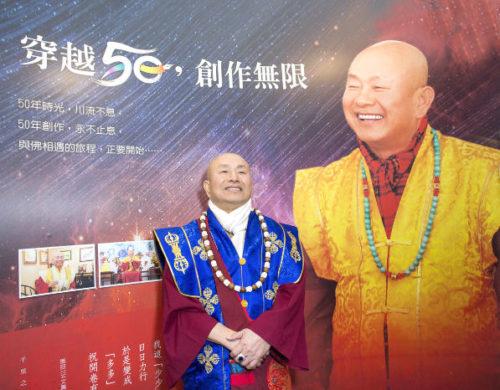 圖為法王作家蓮生活佛盧勝彥p1148-03-08