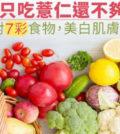 營養師叮嚀,吃對七彩食物,其中蔬果來自紅色、黃色或深綠色新鮮蔬菜或水果,美白肌膚更全面!p1148-a5-02