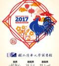 圖為台灣清華大學外文系圖書館寄來2017年新年及感謝電子賀卡,賀卡上有館長和副館長的簽名p1149-14-05
