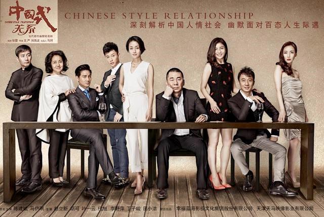 年度品質劇作《中國式關係》p1151-a8-09