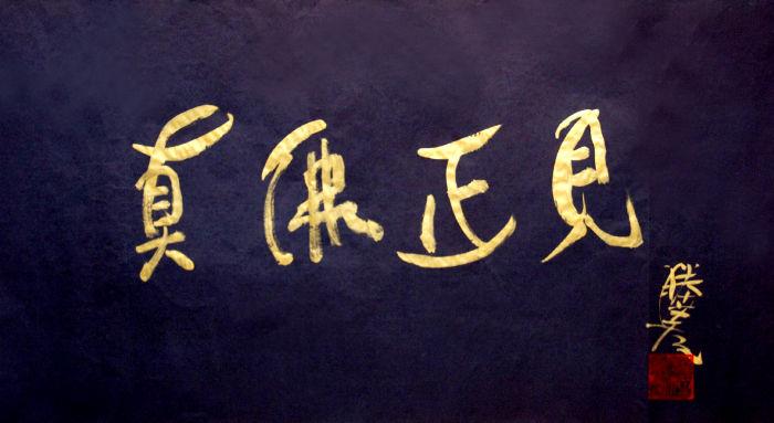 圖為師尊墨寶「真佛正見」p1152-02-07