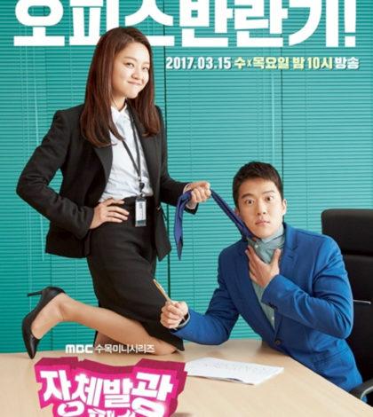 「自體發光辦公室」海報p1152-a8-16