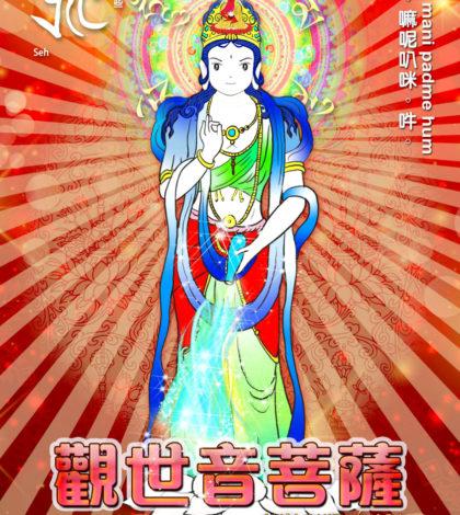 圖為QQ畫卡通造型的觀世音菩薩p1153-16-03