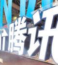 福州一展會上的騰訊標識p1153-a4-03Web only