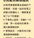 6招避免睡後遲鈍p1154-a6-02