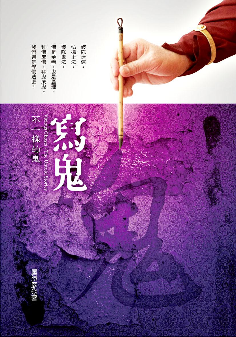 圖為法王作家蓮生活佛盧勝彥第258冊文集《寫鬼:不一樣的鬼》新書封面。