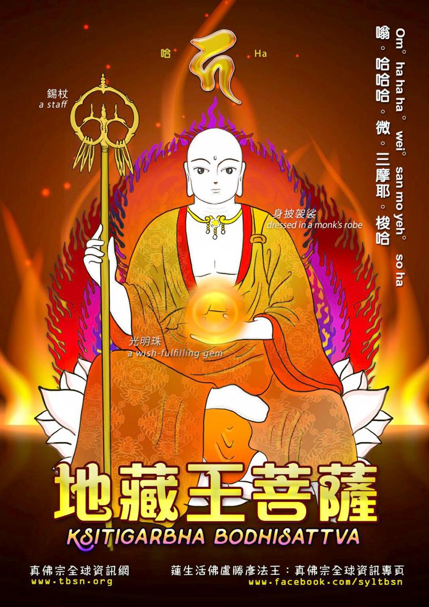 圖為QQ畫卡通造型的地藏王菩薩p1155-16-03