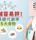 提高代謝率的好食物:蛋白質食物、綠茶、水、辛香料、含碘的食物。p1155-a5-06Web only