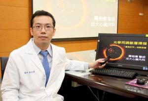 成大醫院心臟內科醫師陳柏偉表示,心血管疾病評估,光學同調斷層掃描影像解析度較一般傳統血管內超音波清晰10倍,更有助於介入治療。p1155-a6-03