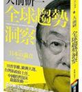 日本趨勢大師大前研一新書「全球趨勢洞察」p1156-a4-06Web Only